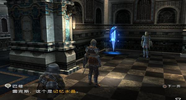 最终幻想12PC版截图5