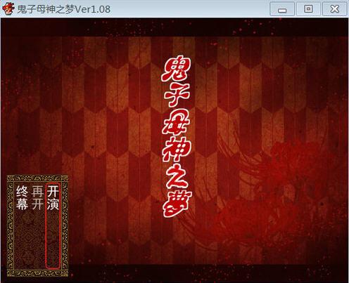 鬼子母神之梦汉化硬盘版截图0