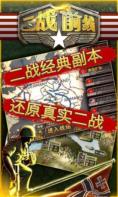 二战前线:突袭安卓手机版v1.0截图2