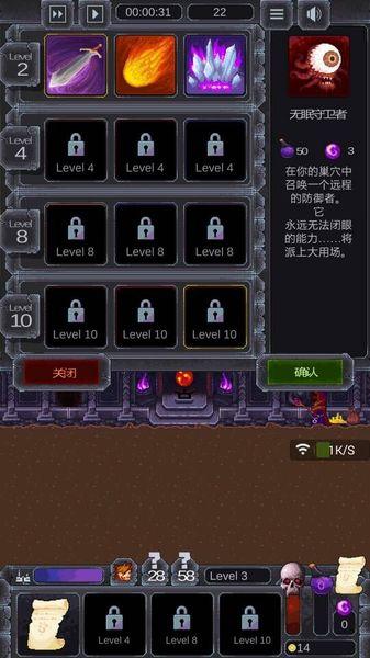 恶魔巢穴汉化版v1.0.5截图3