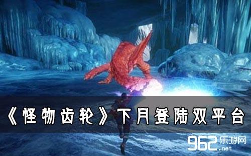 世嘉ARPG手游《怪物齿轮》下月登陆双平台
