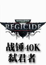 战锤40K:弑君者