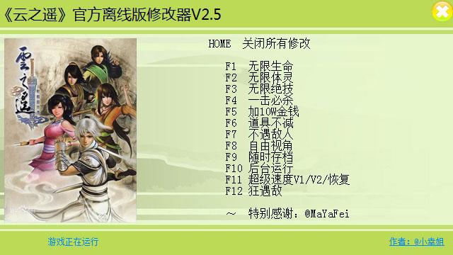 轩辕剑外传云之遥官方离线版修改器+12
