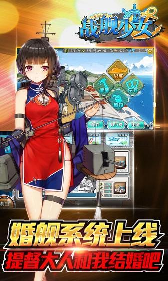战舰少女v2.0.1截图0