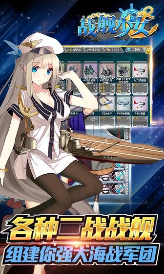 战舰少女v2.0.1截图3