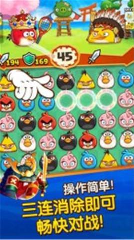 愤怒的小鸟大作战v1.0截图2
