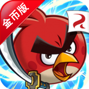 愤怒的小鸟大作战