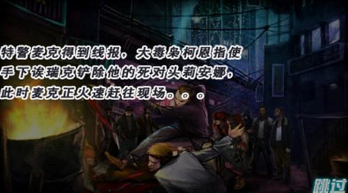 街头拳皇安卓手机版v1.006截图2
