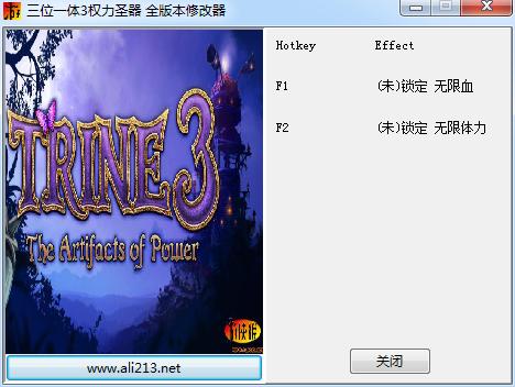 三位一体3权力圣器中文版修改器+2