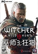 巫师3:狂猎 中文破解版