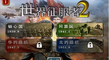 世界征服者2手机版2.2.2截图0