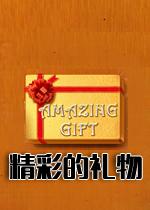 精彩的礼物