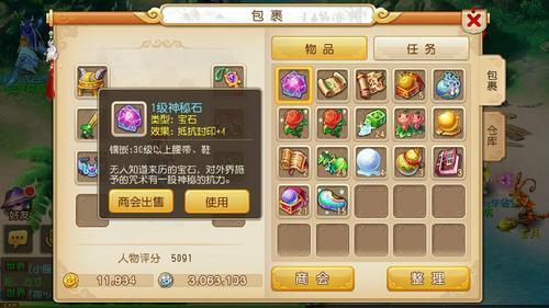 网易梦幻西游电脑版 梦幻西游手游网易版 网易梦幻西游手...