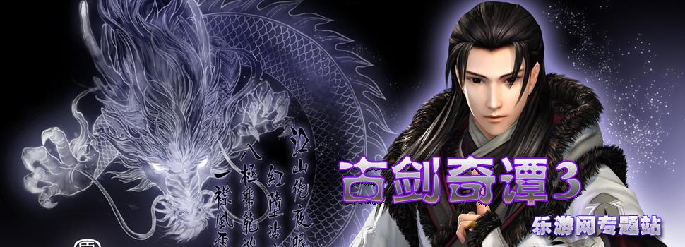 古剑奇谭3