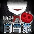 白雪公主的黑暗童话中文汉化版