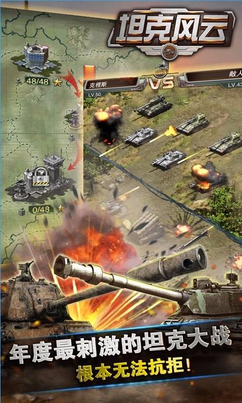 坦克风云OL内购破解版v1.6.1截图3