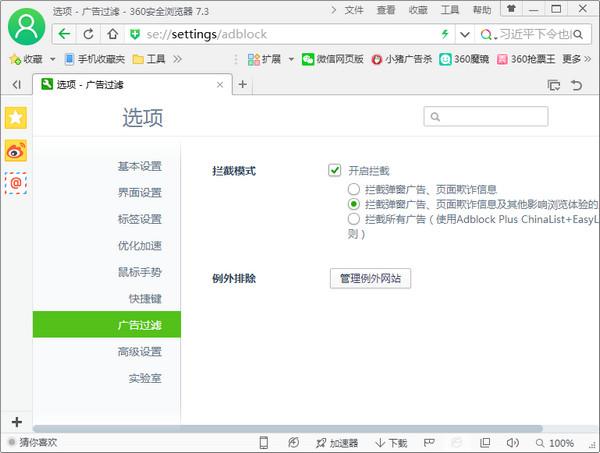 360浏览器 2015新版v7.1正式版_截图1