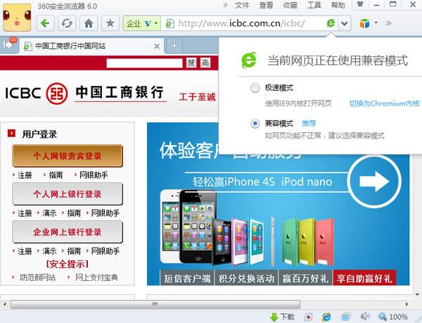 360浏览器 2015新版v7.1正式版_截图2