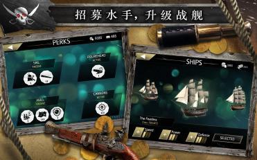 刺客信条:海盗奇航 无限金币版v2.2.0(带数据包)_截图