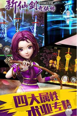 新仙剑奇侠传手游v3.7.0截图3