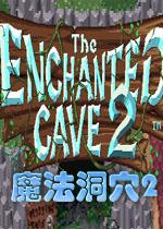 魔法洞穴 2
