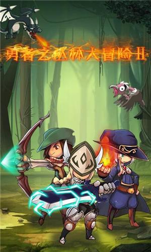 勇者之丛林大冒险2v1.1安卓版截图0