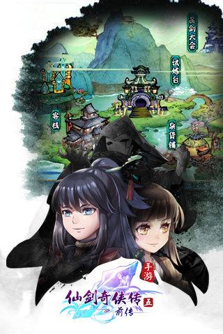 仙剑奇侠传五前传 手游版v1.7.1安卓版截图2