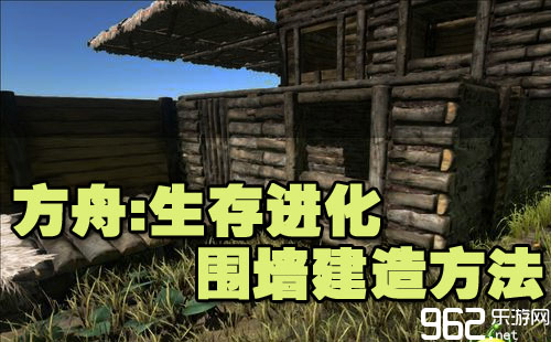 首页 - 游戏库 -  方舟:生存进化  方舟生存进化游戏前期的生存建房子