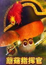 蘑菇指挥官PC破解版