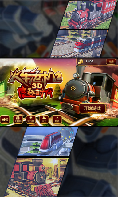 3D火车危机2摩登时代安卓版v1.0_截图0