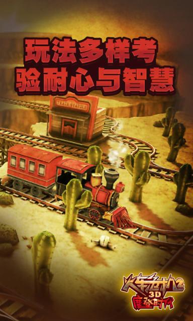 3D火车危机2摩登时代安卓版v1.0_截图1