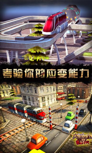 3D火车危机2摩登时代安卓版v1.0_截图2