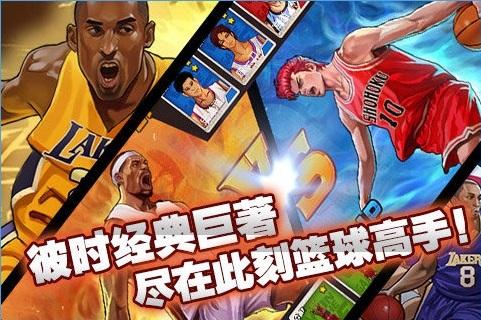 篮球高手手游安卓球员免费解锁版v1.0截图0