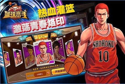 篮球高手手游安卓球员免费解锁版v1.0截图1