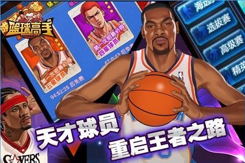 篮球高手手游安卓球员免费解锁版v1.0截图2