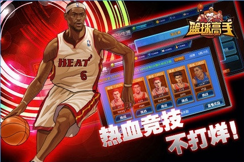 篮球高手手游安卓球员免费解锁版v1.0截图3