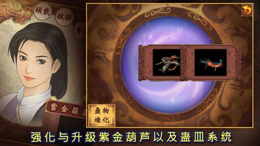新仙剑奇侠传单机版IOSv3.7.0_截图0