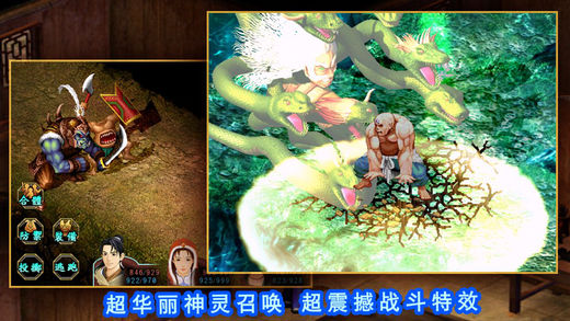 新仙剑奇侠传单机版IOSv3.7.0_截图1