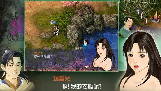 新仙剑奇侠传单机版IOSv3.7.0截图2