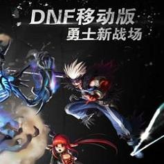 DNF移动版 勇士新战场