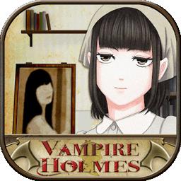 吸血鬼福尔摩斯盲人的绘画