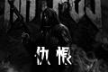 仇恨完美中文破解版