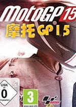 摩托GP15中文破解版