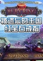 被遗忘的王国:红宝石戒指