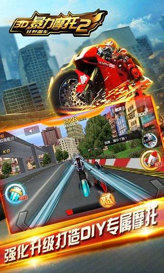 3D暴力摩托2狂野飙车v2.0安卓版截图1