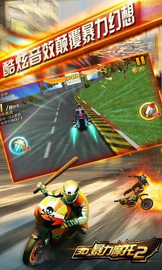3D暴力摩托2狂野飙车v2.0安卓版截图4