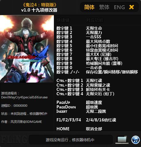 鬼泣4:特别版修改器风灵月影