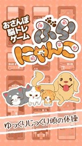 猫狗迷宫安卓版v1.0.1截图0