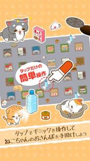 猫狗迷宫安卓版v1.0.1截图2