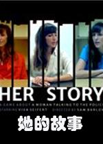 她的故事PC破解版